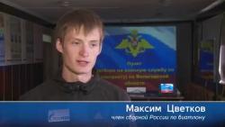 Биатлонист Максим Цветков готовится к службе в армии по контракту